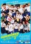 Hormones the series 2 Poster