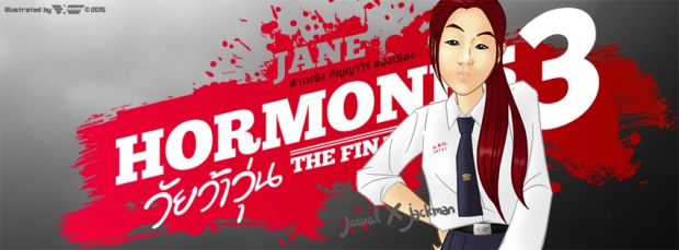 Jane Hormones 3 Cover by Jewel x Jackman