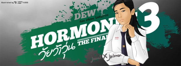 Dew Hormones 3 Cover by Jewel x Jackman